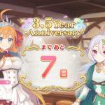 [プリコネR] 「3.5 Year Anniversary カウントダウンログインボーナス」8日目 Story(7日前)[프리코네 R] 3.5주년 카운트다운 로그인 보너스 8일차(7일전)