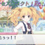 【プリコネR】ヒーローショーで本領発揮する軍人モニカ☆ CV:辻あゆみ、川澄綾子 [Princess Connect!Re:Dive]