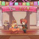 ケーキを作ってくれるミソギ誕生日[2021]「プリコネR プリンセスコネクトRe:Dive」