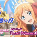 【サイマガTV】みみスマ ep5 プリコネR『Lost Princess』~作曲&編曲の技にみみスマ!~