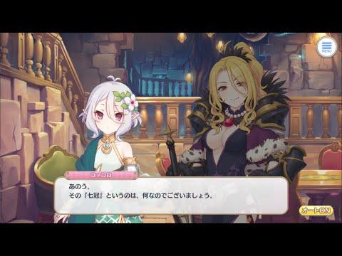 【プリコネR】第8章/すれ違う想い 第8話 虚構な姫#70【メインストーリー】