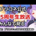 【プリコネ】3.5周年公式生放送をみんなで見る枠!【プリンセスコネクト!】