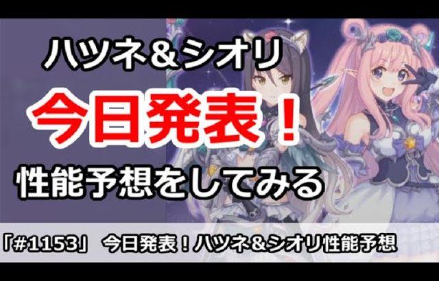 【プリコネ】ハツネ&シオリ今日発表!性能予想をしてみる【プリンセスコネクト!】