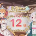 「プリコネR」 3.5Year Anniversary まで あと12日