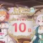 「プリコネR」 3.5Year Anniversary まで あと10日