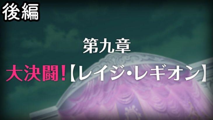 第九章・後編『大決闘!レイジ・レギオン』【プリコネR】【メインストーリー】【第二部】
