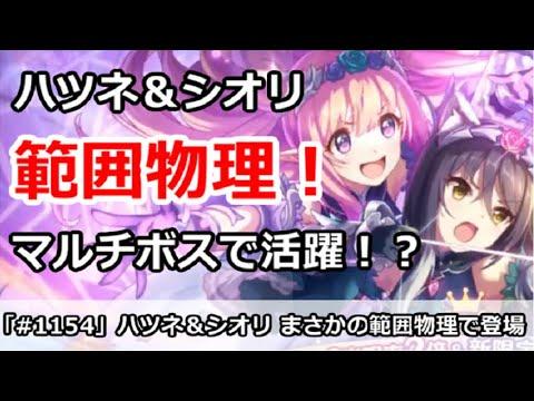 【プリコネ】ハツネ&シオリ まさかの範囲物理!マルチボスで活躍!?【プリンセスコネクト!】