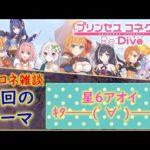 【プリコネ雑談】星6アオイキタ――(゚∀゚)――!!【プリンセスコネクト!Re:Dive】