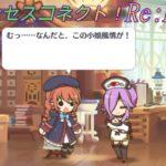 【プリコネR】ミツキ師の煽りにあっさり引っかかるユニ博士w CV:三石琴乃、小原好美 [Princess Connect!Re:Dive]
