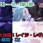 「プリコネR」 メインストーリー 第2部 「第9章 大決闘!【レイジ・レギオン】 第9話ー幕間・IX」 「Princess Connect! Re:Dive」 P2Chapter9Story9-End