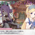 【プリコネR】騎士君の将来のオプションにユカリ姉さんが欲を出してしまいそうになるw CV:今井麻美、三石琴乃 [Princess Connect!Re:Dive]