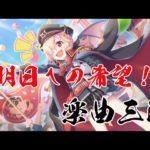 【バトルBGM】明日への希望BGM集【リマスター音源】