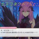 【プリコネR】騎士君の言うことを素直に聞くエリス様☆  [Princess Connect!Re:Dive]