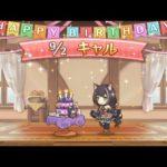 「プリコネR」キャル、百地希留耶のお誕生日(CV #立花理香)Kyaru 2021 Happy Birthday Story プリンセスコネクト!Re:Dive 公主连结 凯露 生日语音