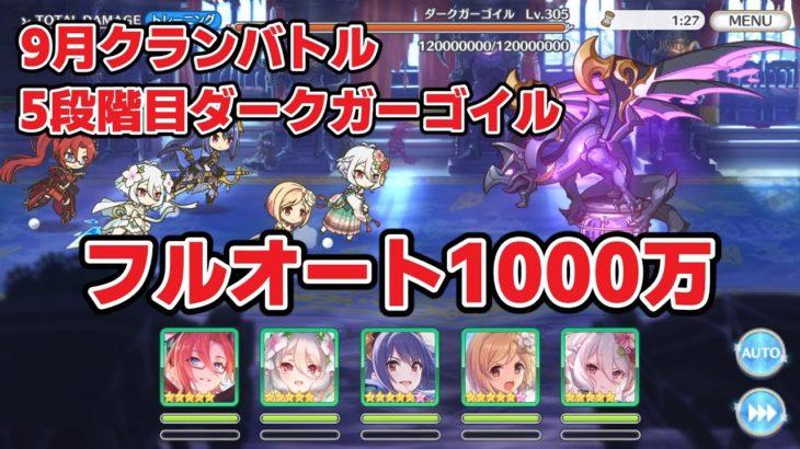 【プリコネR】4・5段階目ダークガーゴイル物理フルオート1000万【ダークガーゴイル】【9月】【クランバトル】【Princess Connect! Re:Dive】