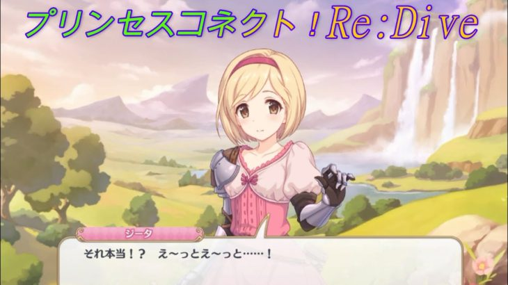【プリコネR】ジータのおねだり♪ CV:金元寿子 [Princess Connect!Re:Dive]