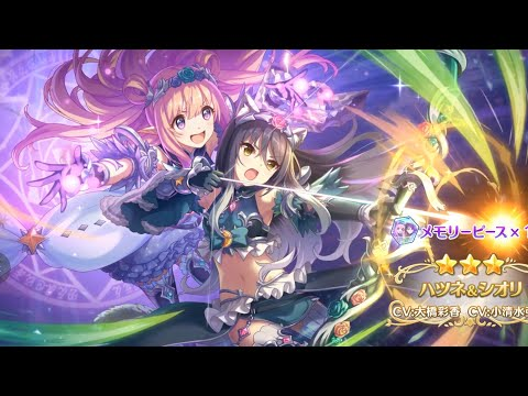 [プリコネR] Princess Connect Re: Dive – Spark Gacha Magical Hatsune & Shiori