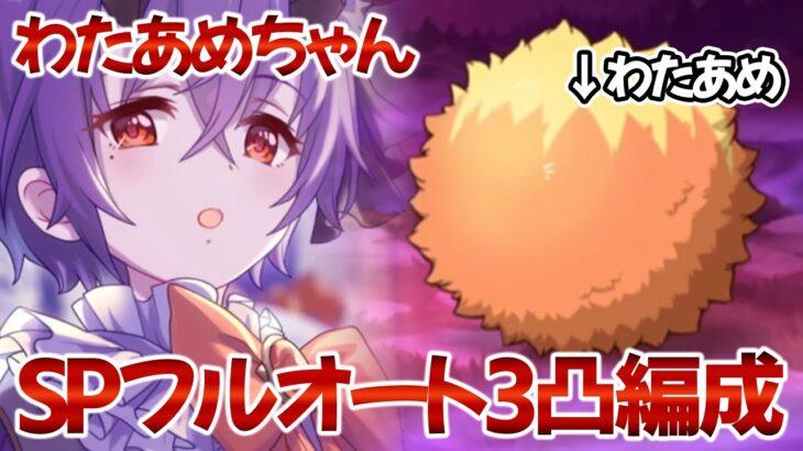 【プリコネR】スペシャルわたあめちゃんの完全フルオート3凸編成を紹介します!【ストーリーイベント】【イベントSP】