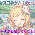 【プリコネR】騎士君に心配事を聞いちゃうジータ☆ CV:金元寿子 [Princess Connect!Re:Dive]