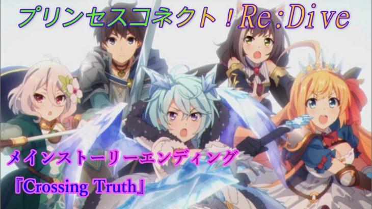 【プリコネR】新エンディング「Crossing Truth」 [Princess Connect!Re:Dive]