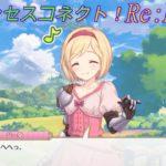 【プリコネR】ジータの可愛らしい「えへへ」集 CV:金元寿子 [Princess Connect!Re:Dive]