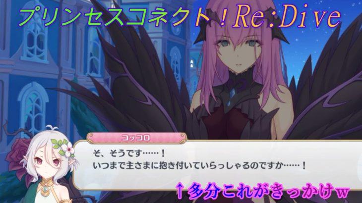 【プリコネR】エリスさまを呼び捨てにするコッコロたんw CV:伊藤美来 [Princess Connect!Re:Dive]]