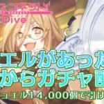 【プリコネR/Princess Connect Re:Dive】新キャラ『クレジッタ』きた!ジュエルがある!とりあえず引いてみる!