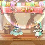 【プリコネR】HAPPY BIRTHDAY2021「ミサト」【プリンセスコネクト!Re:Dive】