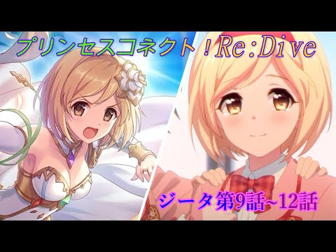 【プリコネR】キャラクターストーリー「☆6ジータ」第9話~12話フル CV:金元寿子 [Princess Connect!Re:Dive]