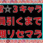 【プリコネR】恒常☆3全員引くまで無限リセマラ最終日【プリンセスコネクト】