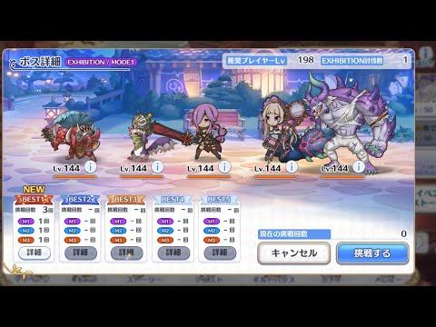 [プリコネR] [Princess Connect Re:Dive] Special Mode – Doctor Giggle Full Auto 3 turn kill