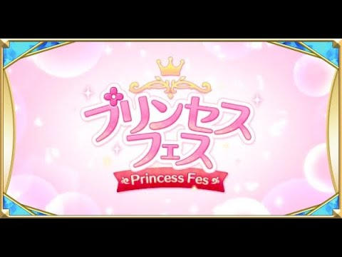 【プリコネR】3.5周年プリンセスフェス引くぞ♪【プリンセスコネクト!Re:Dive】