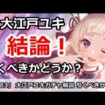 【プリコネ】大江戸ユキガチャ解説!引くべきかどうか!?【プリンセスコネクト!】