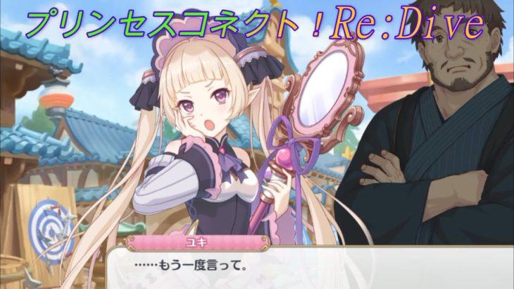 【プリコネR】ユキの扱いがとても上手な騎士君w CV:大空直美 [Princess Connect!Re:Dive]