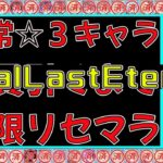 【プリコネR】恒常☆3全員引くまで無限リセマラ-TheLastDay-【プリンセスコネクト】