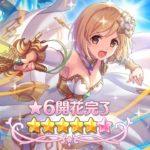 [プリコネR] [Princess Connect Re:Dive] Unlock 6 Star Djeeta