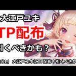 【プリコネ】大江戸ユキにTP配布でやばい!これは引くべきかも・・・【プリンセスコネクト!】