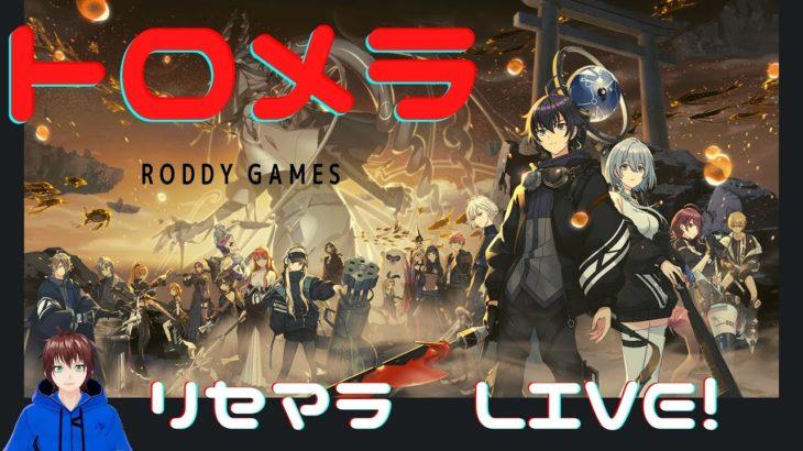 【トロメラ】ついにリリース初日 リセマラするLive! Roddy GAMES Live! 9月30日 【ディーサイドトロイメライ】
