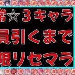 【プリコネR#003】恒常☆3全員引くまで無限リセマラ3日目。【プリンセスコネクト】
