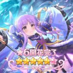 [プリコネR] Princess Connect Re:Dive, Kyouka *6 Unleash Quest