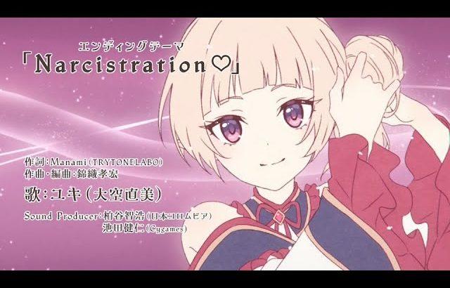 [プリコネR] 42th event ED 「イリーガルオーエドカルテ Dr.ミツキの診察室」の「Narcistration♡」[프리코네 R]42번째 이벤트ED Narcistration♡