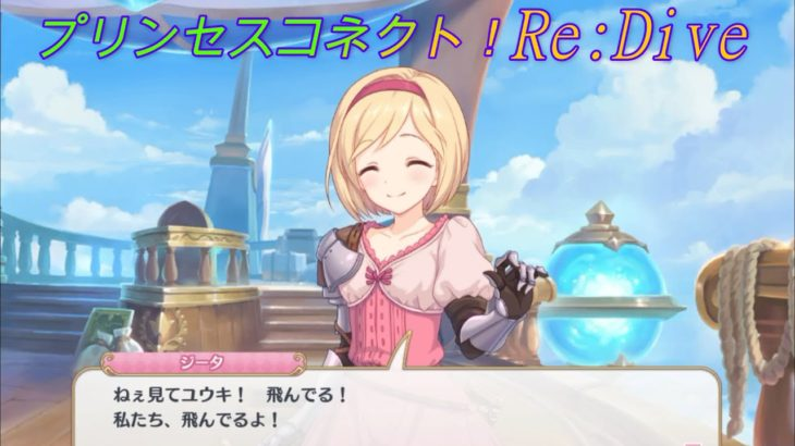 【プリコネR】飛空艇に乗せてもらい興奮するジータ♪ CV:金元寿子 [Princess Connect!Re:Dive]