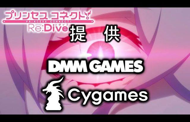 §11.58?鎧霊王、再び…!⇒【ノベルアニメRPG】プリンセスコネクト!Re:Dive(無編集版)