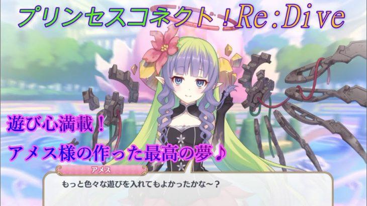 【プリコネR】アメス様が作った夢のプレゼント♪ CV:相坂優歌 [Princess Connect!Re:Dive]