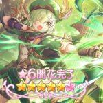 【プリコネR】星6 アオイ 解放クエスト【Princess Connect! Re:Dive】