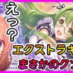【プリコネR】理外の新キャラ・・・!緑の悪魔っ・・・!!【カリン】【エクストラキャラ】