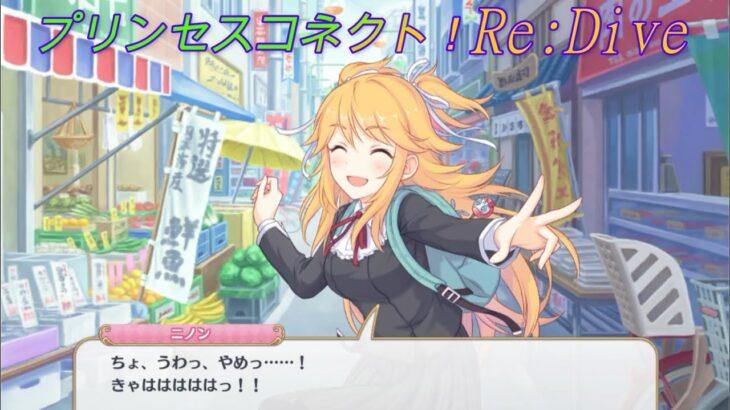 【プリコネR】くすぐられるニノン♪ CV:佐藤聡美 [Princess Connect!Re:Dive]