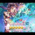 "Princess Connect! Re:Dive – 6* Star Nanaka Trial Quest ""星6 ナナカ"" 【プリコネR】"