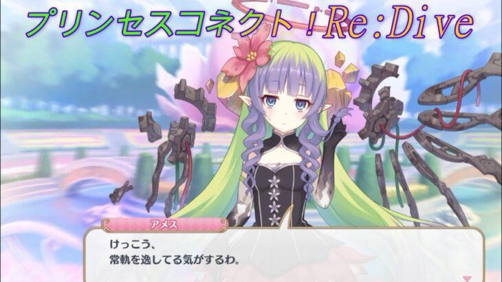 【プリコネR】シズルに対するアメス様の素直な感想w CV:相坂優歌 [Princess Connect!Re:Dive]