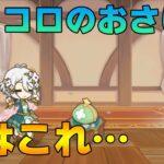 【プリコネR】コッコロのおさいふにとんでもない秘密が判明!?【Princess Connect!Re:dive】
